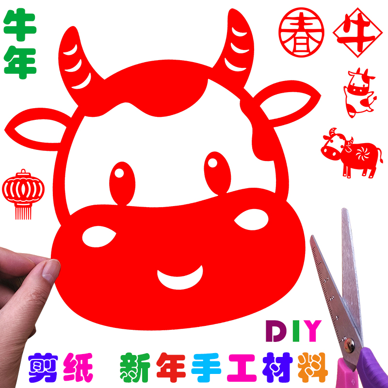 新年猪年剪纸diy手工材料包套装画 猪儿童幼儿园创意装饰窗花制作
