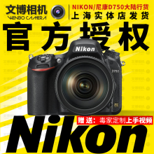 尼康 单反 家用相机分期购 d750 D750机身 Nikon 数码 单反照相机