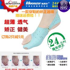 敏斯特拇外翻鞋子大脚骨分趾器日夜用脚趾矫正器大拇指外翻矫正带