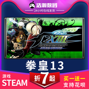 PC正版中文Steam THE KING OF FIGHTERS XIII 拳皇13 浩瀚数码