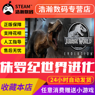 PC正版中文Steam游戏 Jurassic World Evolution 侏罗纪世界进化