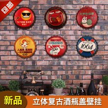 饰品挂件墙上瓶盖店铺家居餐厅酒吧壁挂壁饰 创意啤酒盖复古墙面装