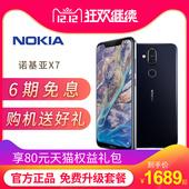 【6期免息 现货发 套餐免费升级】Nokia/诺基亚 X7 官方正品 智能AI拍照手机 高通骁龙710 全网通4G智能手机