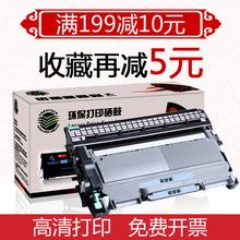 适用联想M7400打印机硒鼓LT2441H LD2441 LJ2400L M7650dnf M7450 m7400粉盒M7600d兄弟mfc7360墨粉dcp7057