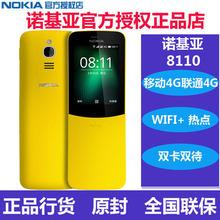 下单减30元【正品行货】 Nokia/诺基亚 8110 4G移动联通双4G香蕉手机学生机滑盖机老年机学生机备用手机