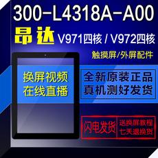 昂达V971 v972四核版触摸屏 外屏电容手写屏300-L4318A-A00