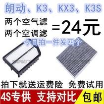 适配北京现代朗动 1.6 1.8l 起亚K3 IX25空气空调滤芯清器格空滤