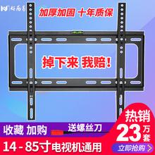 液晶电视机挂架通用32 42 43 50 55 60寸挂墙支架电视架壁挂架