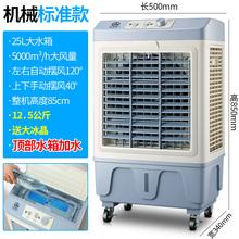 生活空调扇制冷器电冷风扇机单冷气小用静音移动加水纳凉