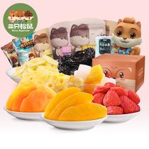 【三只松鼠_水果干大礼包5袋】休闲零食蜜饯果干组合芒果干草莓干