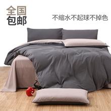 网红床上用品四件套1.8m纯色床单被套1.5米单人床学生宿舍4三件套