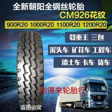全新朝阳轮胎:900R20 1000R20 1100R20 1200R20 926花纹 质量3包