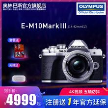 旗舰店】奥林巴斯E-M10Mark III套机(14-42mmEZ)微单相机em10三代