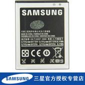 三星 EB-F1A2GBU 原装电池 I9105P I9100G I9188 B9062 原装电池