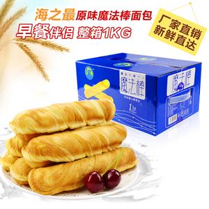 海之最魔法棒面包手撕面包新品早餐面包全麦1000g休闲零食品厦门特产