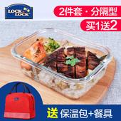 乐扣乐扣玻璃饭盒分隔微波炉饭盒耐热玻璃碗密封保鲜盒分格便当盒