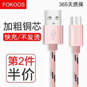 安卓数据线e2魅族note3魅蓝5s充电器vivox20快充1.5米红米note4x