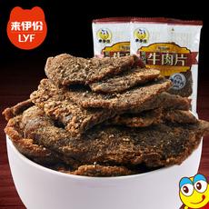 【来伊份】美味牛肉干黑胡椒牛肉片250g来一份休闲零食食品特产