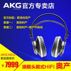 顺丰 奥产钢印版 AKG/爱科技 K812 PRO 旗舰头戴式 监听HIFI耳机