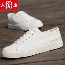 人本春夏男士小白鞋简约低帮系带平底板鞋学生休闲透气纯色帆布鞋