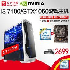 京天华盛i3 6100升7100/gtx1050游戏diy台式机组装机整机电脑主机