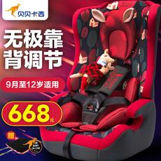 贝贝卡西 汽车儿童安全座椅9个月-12岁 宝宝车载座椅 3C认证