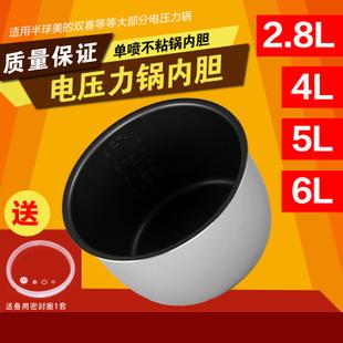 电压力锅加厚不粘锅内胆28l4l5l6l高压锅胆通用超低特价包邮