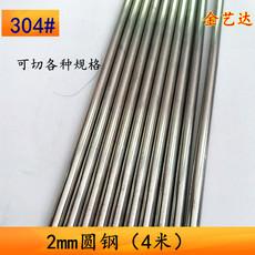 2mm圆钢四米实心条 304不锈钢圆直条钢棒材圆钢 钢材不锈钢实心棒