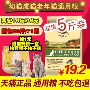 牧康乐海洋鱼猫粮20幼猫成猫粮10天然猫粮40老年猫猫粮5斤KG包邮