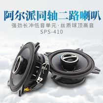汽车喇叭 410 车载音响 阿尔派SPS 4寸同轴喇叭 汽车音响汽车影音