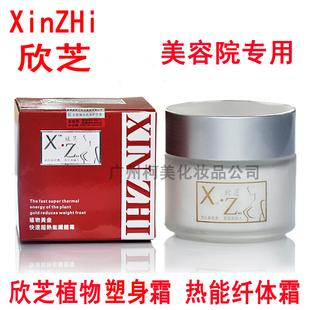 塑身膏 韩国欣芝植物黄金快速超热能纤体霜 改善堆积脂肪 健美霜