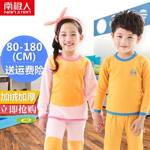 南极人童装儿童保暖内衣套装冬加绒加厚秋衣秋裤男童女童婴儿宝宝