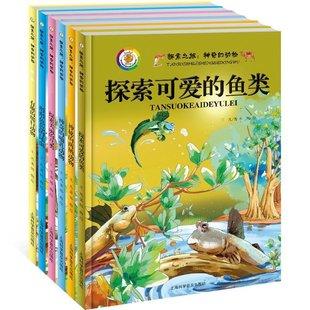 儿童科普绘本 精装硬皮全6册  神奇的动物 动物百科全书彩图版 丰富多彩的动物家族 动物王国 动物书籍大全 中国儿童百科全书
