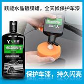 汽车镀膜蜡液体蜡棕榈蜡漆面美容用品新车黑白色打蜡上光养护车蜡