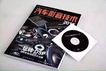 实战 倒模改装 DSP理论 案例送试音天碟 汽车影音技术 调音