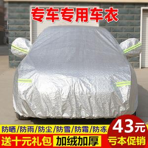 汽车车衣车罩防晒防雨防尘遮阳隔热加厚专用外套新款车套外罩盖布车衣