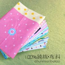宽幅斜纹纯棉面料  大布头手工定制diy床单拼布婴儿床品布料处理