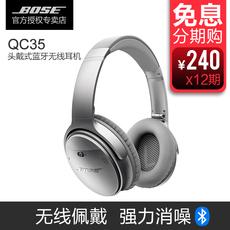 BOSE QuietComfort 35无线蓝牙降噪头戴式HIFI监听级耳机带麦消噪