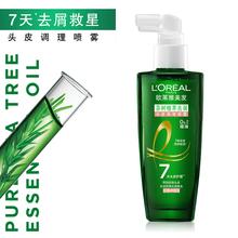 欧莱雅美发茶树植萃去屑头皮调理喷雾100ml 去屑护发免冲洗正品