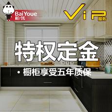 柏优 整体橱柜定做l型厨房橱柜定制欧式开放式橱柜特权订金