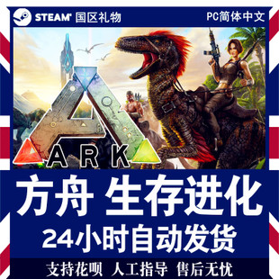 Steam正版游戏 ARK:Survival Evolved 方舟 生存进化 中文PC礼物