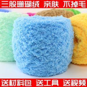珊瑚绒毛线绒绒线 婴儿童宝宝绒线毛线 围巾线三股毛巾线特价包邮粗毛线