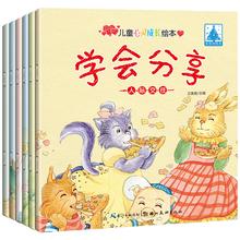 儿童图书故事书01-3-6周岁幼儿园宝宝心灵成长绘本睡前故事幼儿绘本批发儿童0-1-4-5-6-7-10岁情商书籍教材读物早教书人际交往绘本