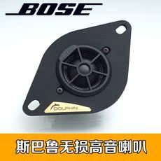斯巴鲁XV森林人傲虎无损改装高音喇叭发烧BOSE升级版