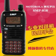 原装Motorola摩托罗拉对讲机SMP818 民用锂电手台SMP-818