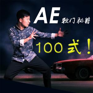AE CS6 100套高级中文版 影视后期包装 全套基础入门精品视频教程