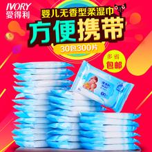 爱得利婴儿湿巾纸宝宝卫生湿纸巾棉柔巾小包30包外出便携装300片