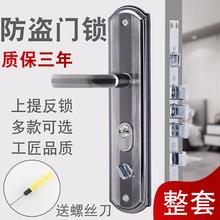 锁具家用把手通用型铁门天地锁大门锁木门锁室内门锁 防盗门锁套装