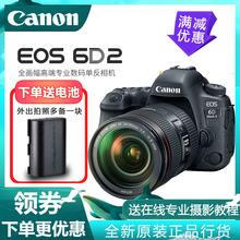 佳能EOS 6D MarkII 单机单反相机 可选24-105USM镜头套机佳能6D2