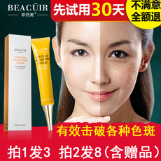 祛斑美白淡化色斑黄褐斑雀斑去黑斑素颜霜膏中老年脸部护肤产品正